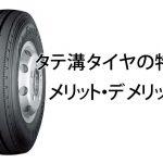 [縦溝・リブ]トラックタイヤの種類とその特徴[メリット・デメリット]