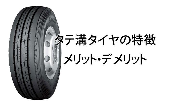 トラック-ダンプ-縦溝タイヤ