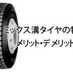[ミックス・ブロック]トラックタイヤの種類とその特徴[メリット・デメリット]