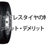 [スタッドレス]トラックタイヤの種類とその特徴[メリット・デメリット]