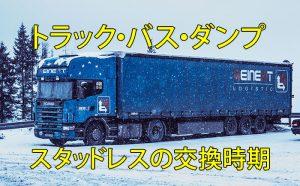 [交換時期]トラックやダンプのスタッドレスタイヤはいつ履き替えれば良い?[購入時期]