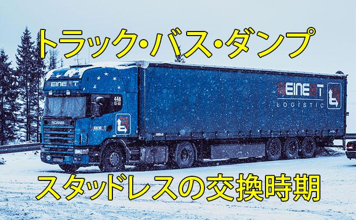 スタッドレス バス トラック ダンプ 時期 タイミング