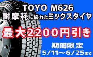 トーヨータイヤ 激安 M626