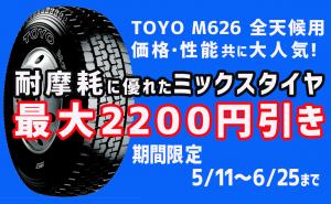 【最大2200円引き!】大人気のミックスタイヤTOYO M626が大特価!