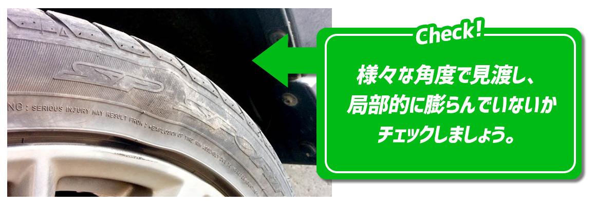タイヤ変形 カムロード ハイエース キャンピングカー