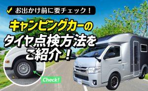 お出かけ前にチェック!キャンピングカーのタイヤ点検方法をご紹介