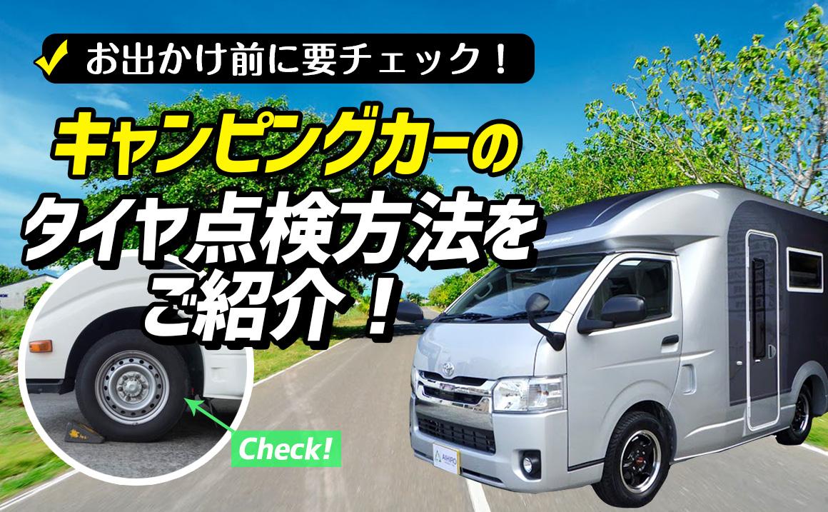 キャンピングカー ハイエース キャラバン エルフ アジリスキャンピング 福岡