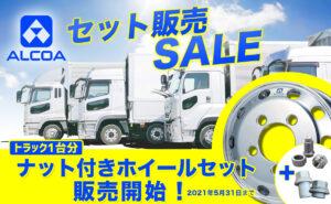 【セット販売SALE】アルコア トラック1台分ナット付きホイールセット販売開始!