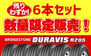 【残りわずか!】ブリヂストンDURAVIS R205  6本セット 数量限定販売!